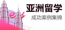 亚洲留学成功案例