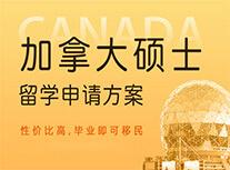 加拿大硕士留学申请方案