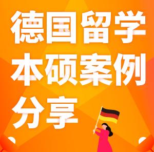 德国案例分享