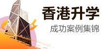 香港成功案例集锦