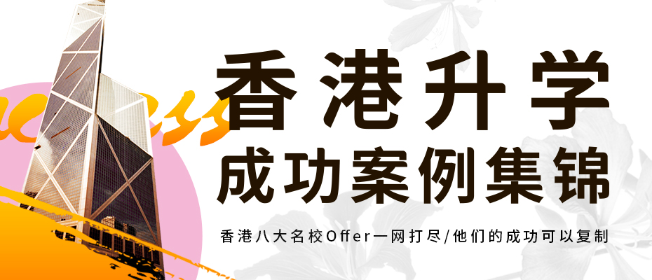 香港升学成功案例集锦