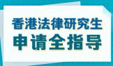 香港法律研究生申请全指导