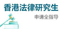 香港法律研究生申请攻略