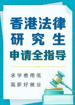 香港法律研究生申请全指导【新通北京留学】
