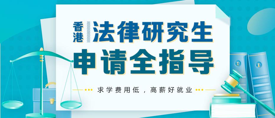 香港法律硕士申请