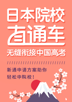 日本名校升学,高考后日本留学,日本本科申请【新通北京留学】