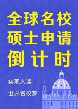 硕士申请倒计时-上海新通留学