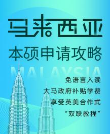 马来西亚本硕申请