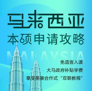 马来西亚本硕留学申请