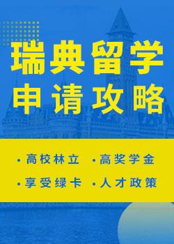 瑞典本科留学_瑞典硕士留学_瑞典本硕留学申请攻略【新通北京留学】