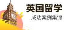 英国留学成功案例集锦-新通上海