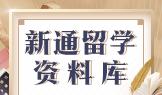 新通留学资料库