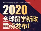 2020留学新政