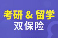 2019考研&留学双保险