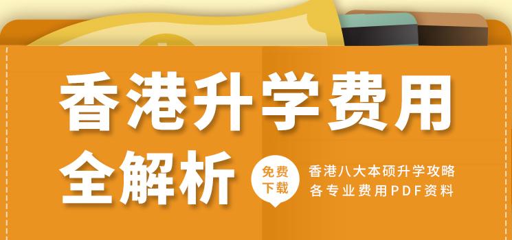 香港升学费用全解析