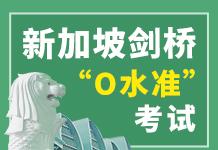新加坡O水准考试升学申请秘笈