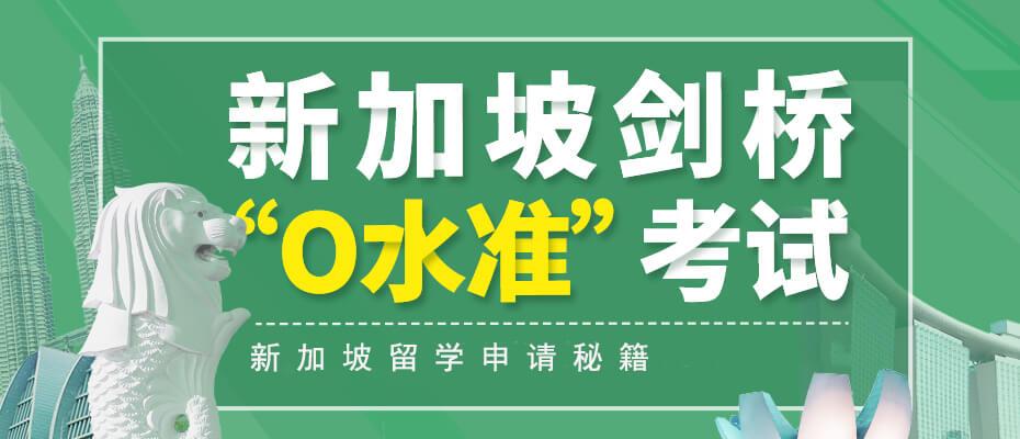 新加坡o水准考试