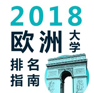 2018欧洲大学排名