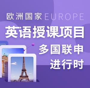 欧洲英授项目