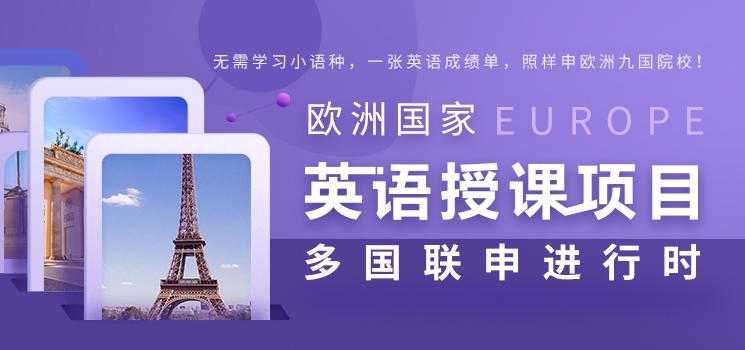 欧洲留学英文授课