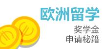 欧洲留学奖学金申请秘籍-新通上海