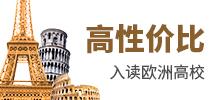 欧洲留学费用-新通上海
