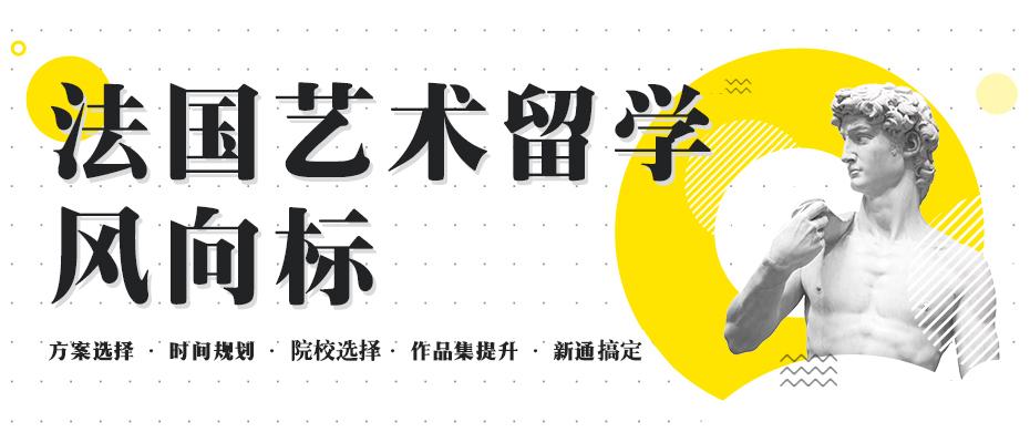法国艺术留学风向标-杭州新通留学
