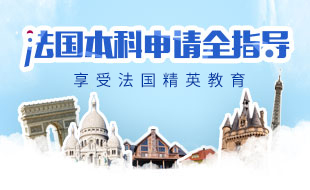 赶!晚!妙!宁波中学高考生入读法国名校