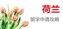荷兰威廉希尔中文网站