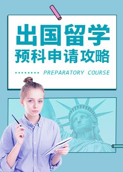 出国留学预科申请大全