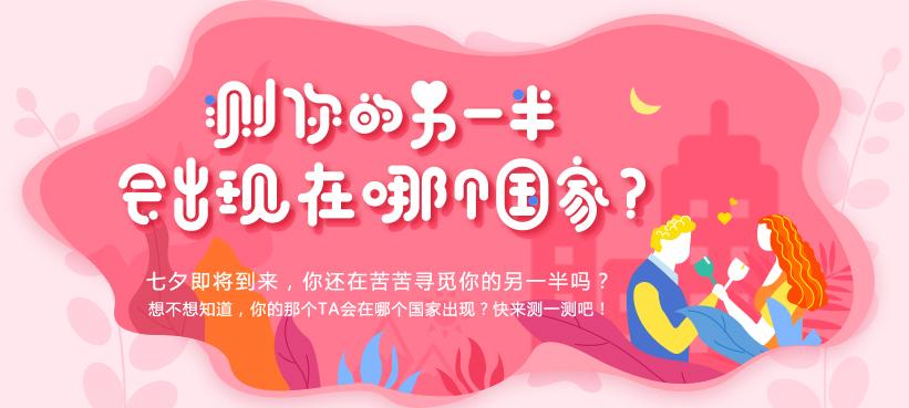 新通七夕特辑