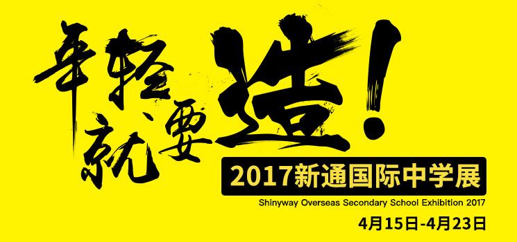 新通国际中学展