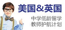 英美中学低龄留学名师护航计划-新通上海