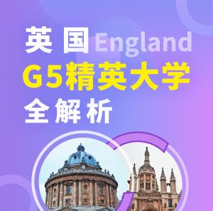 英国G5大学