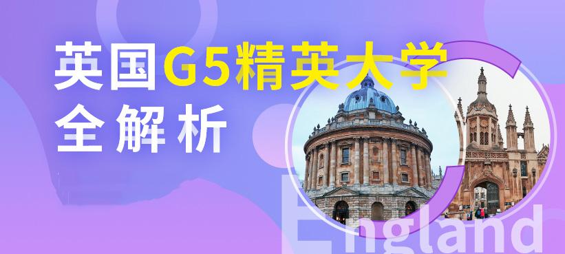 英国G5名校