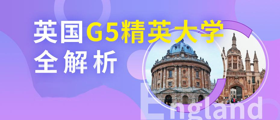 英国G5精英大学