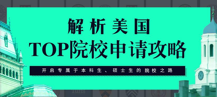 美国TOP30名校申请攻略-新通北京留学机构