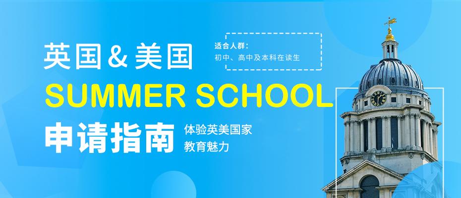 英国&美国Summer School申请指南