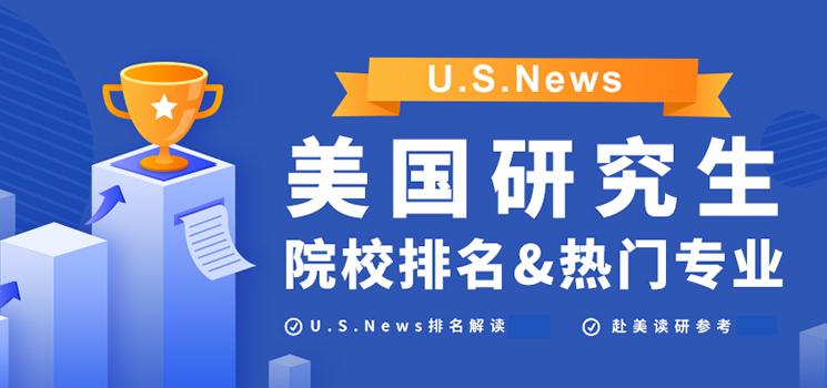 U.S.News专业排名